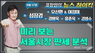 """[표창원의 뉴스하이킥] """"미리 보는 서울시장 …"""