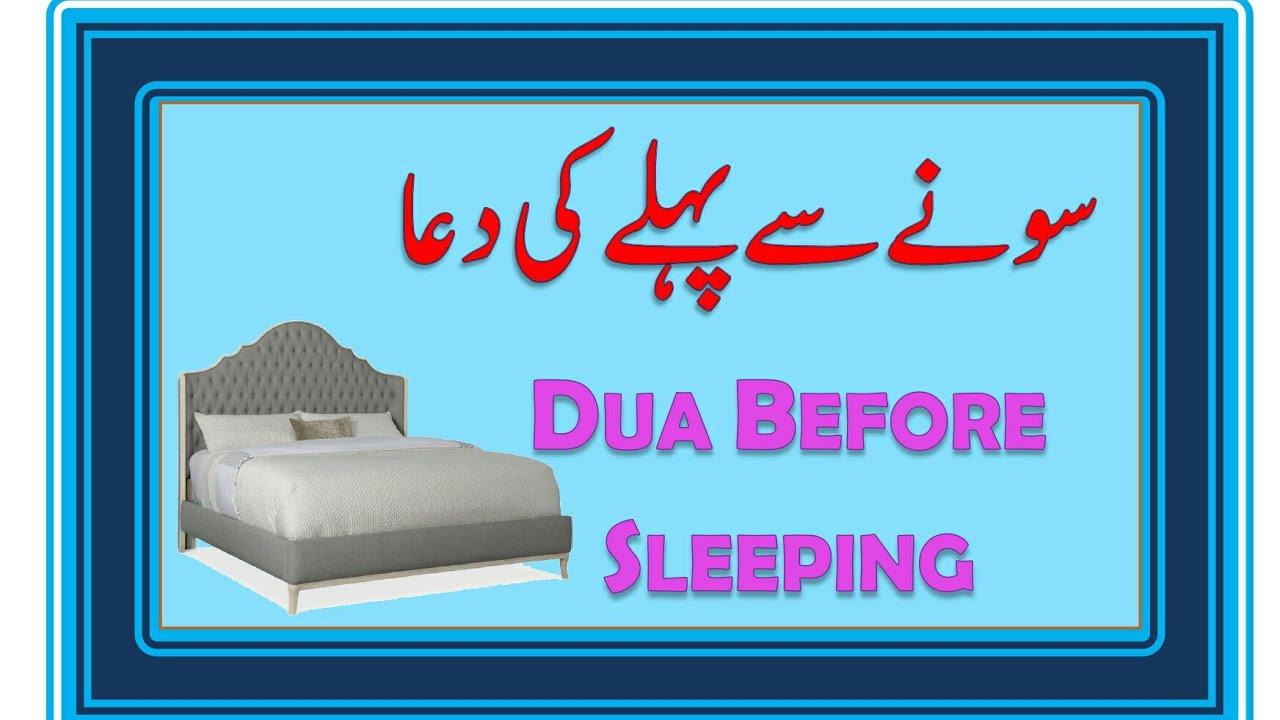 Download Sotey waqt ki dua | Sonay se pehle ki dua | dua before sleeping |sonay ki dua |neend se pehle ki dua