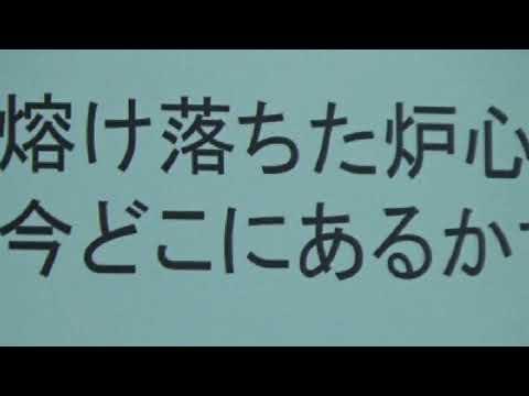 20181103 UPLAN さよなら原発!続・フクシマの声に向き合う小出裕章さん講演会