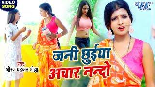 #2020_Video_Song - जनी छुईया अचार नन्दो // Dheeraj Dhadkan Ojha का पानी निकाल देने वाला गाना