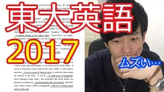 TOEIC満点の私が東大英語解いてみた! 英検1級、IELTS 8.5、TOEFL iBT114