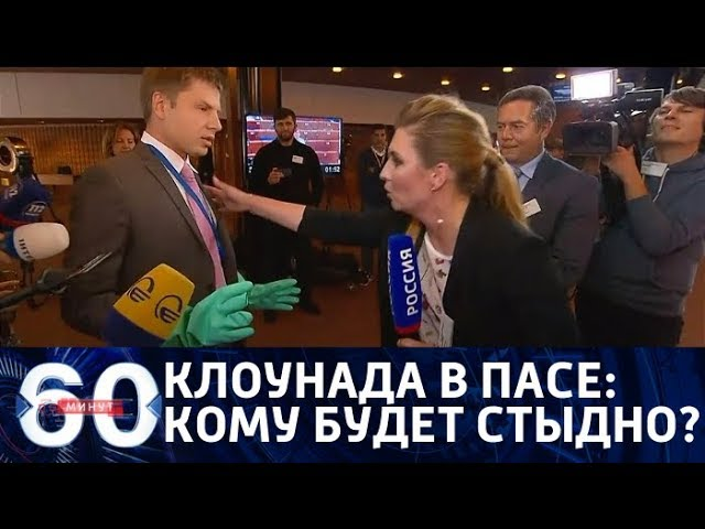 60 минут: Украинская клоунада в ПАСЕ, 09.10.18