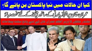 Five Important Messages to Prime Minister Imran Khan from Establishment