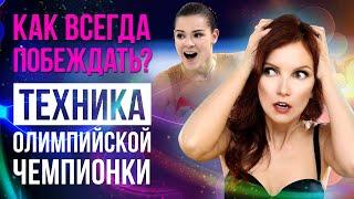 Аделина Сотникова интервью Секреты олимпийской чемпионки по фигурному катанию Сила в мысли