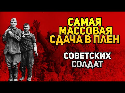 Самая массовая сдача в плен советских солдат - Киевский котёл | Великая Отечественная война