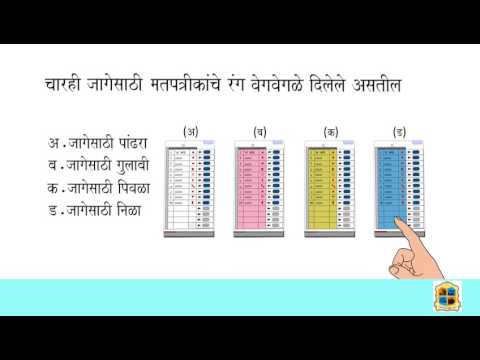 Vote System in  Municipal Corporation  Election 2017 with new ward design