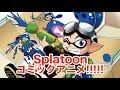 【コミックアニメ】Splatoon「#1 ライダー」