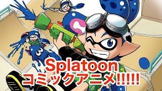 【コミックアニメ】Splatoon「#1 ライダー」 thumbnail