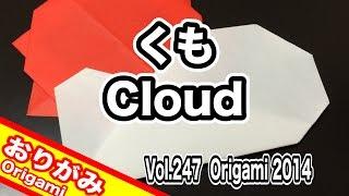 おりがみ=くも=おってみた!雲の折り方 Japanese Traditional Origami =Cloud= 2014 Vol.247
