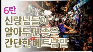 (베트남국제결혼) 동그라미 결혼정보 / 베트남결혼 진행…