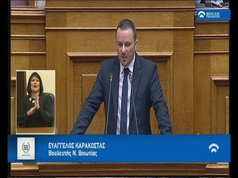 Ε. Καρακώστας: «Ωμή παρέμβαση του προέδρου της βουλής στην ανεξάρτητη Δικαιοσύνη»!