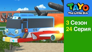 Приключения Тайо,24 серия,План по спасению Земли (часть 2), мультики для детейпро автобусы и машинки