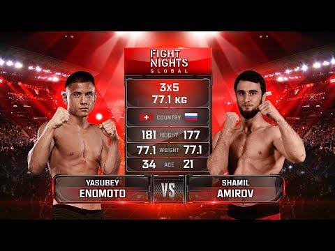 Yasubey Enomoto vs. Shamil Amirov / Ясубей Эномото vs. Шамиль Амиров