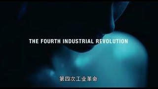第四次工业革命  | 完整版