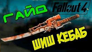 Прохождение Fallout 4. Шиш Кебаб - ГАЙД. Смешной бубляж.