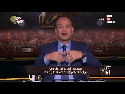 كل يوم - عمرو أديب: الناس الموظفين اللي هتشتغل في العاصمة الإدارية الجديدة هتسكن فين ؟  - 23:20-2017 / 10 / 11