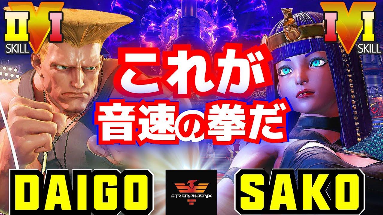ストリートファイター5✨ウメハラ [ガイル] Vs Sako [メナト] これが音速の拳だ | SFV CE✨Daigo Umehara [Guile] Vs Sako [Menat]✨スト5
