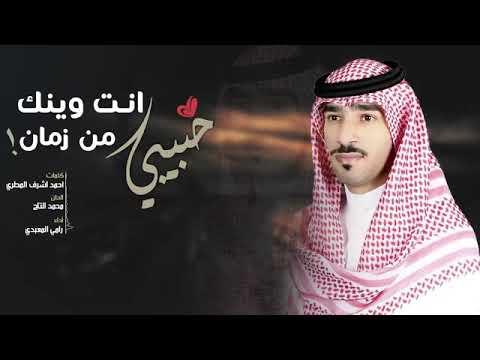 شيله حبيبي انت وينك من زمان للمنشد رامي المعبدي Youtube