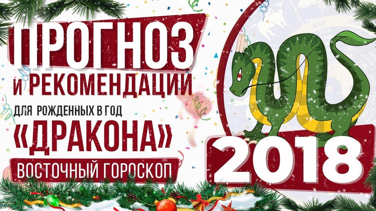 Гороскоп на год Дракона по рождению, Новый год - 2019 новые фото