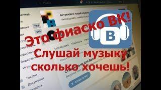 Как обойти запрет на кеширование песен и прослушивание музыки в Контакте. Это фиаско ВК
