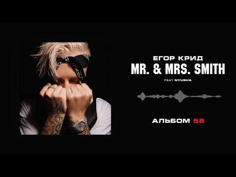 Егор Крид - Mr. & Mrs. Smith (feat. Nyusha) 1 hour (час) !