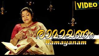 Ramayanam l K S Chithra l Traditional l K Krishnakumar l 54 Min