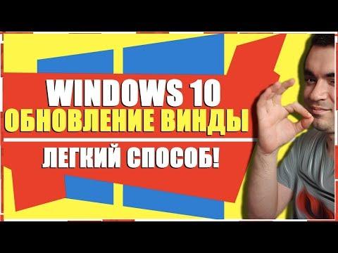WINDOWS 10 ОБНОВЛЕНИЕ — КАК ОБНОВИТЬ WINDOWS 10/УСТАНОВКА WINDOWS 10/ОБНОВЛЕНИЕ MICROSOFT ВИНДОВС 10