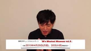 藤岡正明ミュージカルコンサート「M's Musical Museum vol.5」 thumbnail