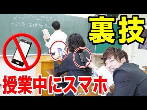 【悪用禁止】学校の授業中にスマホをバレずにいじる裏技5つを実践してみた結果www