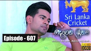 Deweni Inima | Episode 607 05th June 2019 Thumbnail