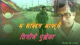 Yo Samjhine Man Cha Ma Birsu Kasori @ Nepali Karaoke