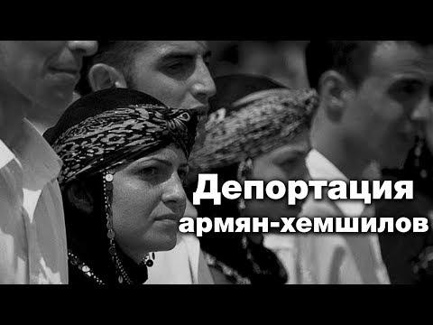 Сталин депортировал армян-мусульман