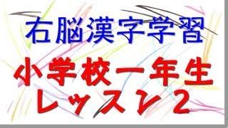 小学校シリーズ!小学1年生漢字80文字をフラッシュゲームのように表示...
