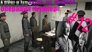 ГЛУПАЯ ЖЕНА ГИТЛЕРА (Охота на фюрера. Операция