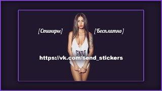 Send Stickers Отправка любых стикеров с Компьютера в Вконтакте 2018