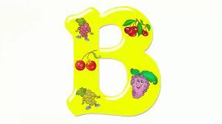 Вчимо літери А,Б,В,Г,Д,Е . Алфавіт для дітей.