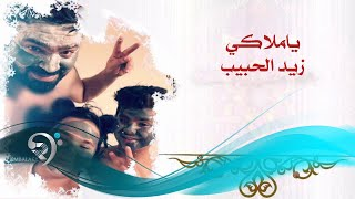 زيد الحبيب - يا ملاكي / Offical Audio