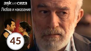 ЛЮБОВЬ И НАКАЗАНИЕ на русском языке турецкий сериал 45