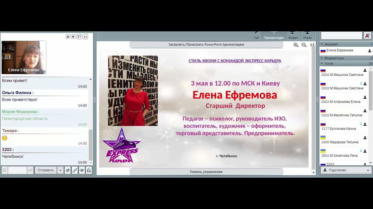 Елена Ефремова  Стиль жизни  Старший Директор Орифлэйм