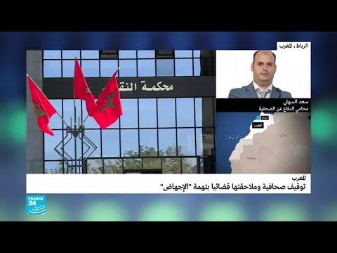 توقيف صحافية مغربية وملاحقتها قضائيا بتهمة -الإجهاض-..ما تفاصيل القضية؟  - 15:56-2019 / 9 / 5