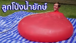 GIANT water balloon in SUPER SLOW MOTION!