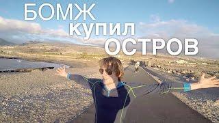 Я эмигрант. #7 Тенерифе. Испания. Дикарями. Реальная жизнь эмигрантов в Европе