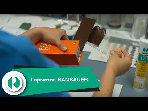 Герметик RAMSAUER ACRYL 160