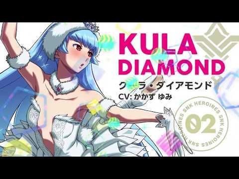 SNKヒロインズ - キャラクター「クーラ・ダイアモンド」
