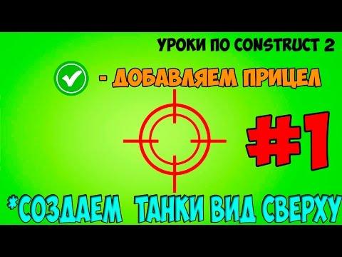 Construct 2 | СОЗДАЕМ ТАНКИ ВИД СВЕРХУ - ПРИЦЕЛ, СОЗДАЕМ ПОВЕДЕНИЕ ТАНКА
