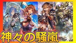 【神々の騒嵐】新デッキを試すぞぉ~o(^▽^)o♪【シャドウバース】 thumbnail