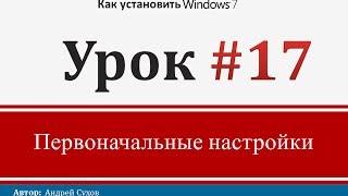 Урок 17 - Первоначальные настройки Windows