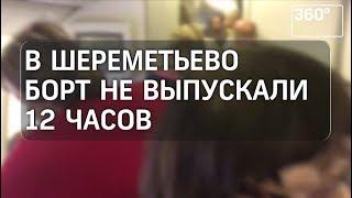 В Шереметьево самолет с туристами, летящими в Крым, не выпускали 12 часов