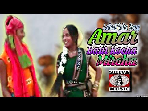 New Sambalpuri Song 2015 - Amar Bari Kochha Mirchha   Sambalpuri Video Album - GHAGARA BALI