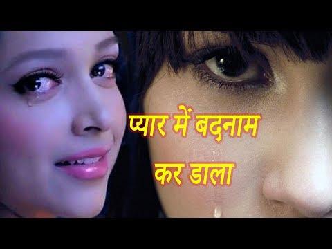 HighTech DJ Music, Bewafa Tune Tune Pyar Me Badnam Kar Dala, Super Hit Bollywood Song
